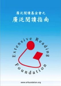 ERF_Guide_Trad_Chinese-cover