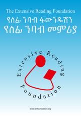ER Guide_Amharic_sm1